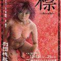 劇団桟敷童子「標(しるべ)」