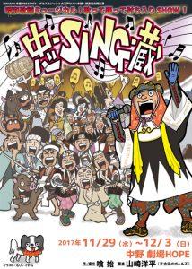 舞台「忠-SING-蔵」!