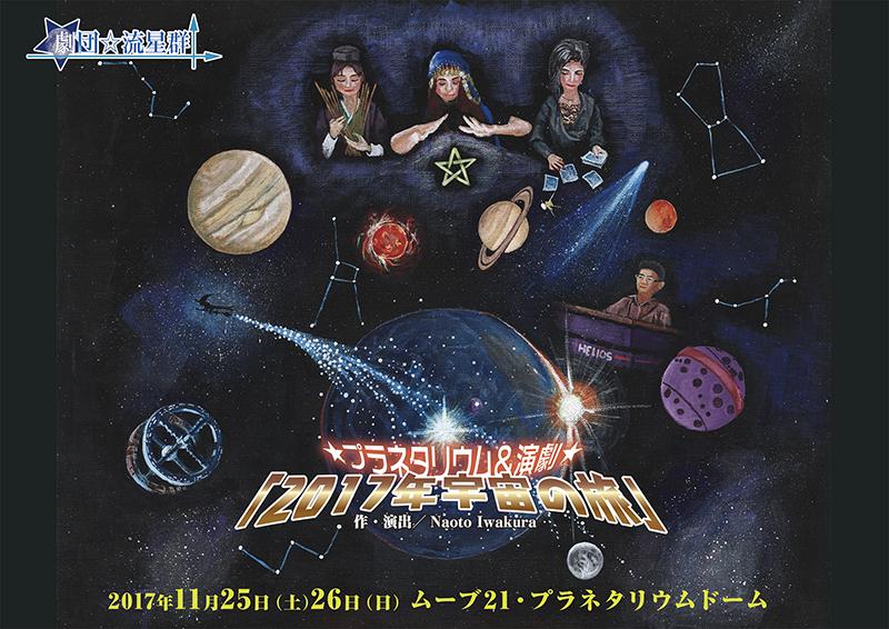 劇団☆流星群の舞台「2017年の宇宙の旅」