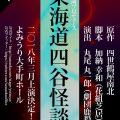 砂岡事務所プロデュース「東海道四谷怪談」