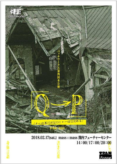 「 Q → P 」 (クーの不可逆反応にローは目覚める)