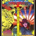 パフォーマンスユニットTWTvol.5『ジャガーの眼』