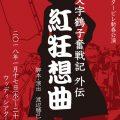 劇団カンタービレ新春公演「十文字鶴子奮戦記~外伝~『紅狂想曲』」