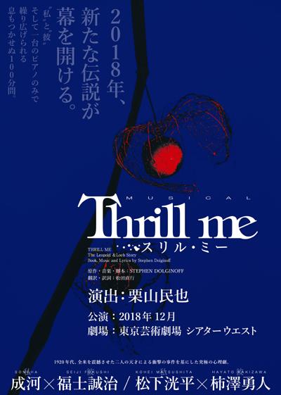 ミュージカル『スリル・ミー』(左上より時計回り)成河、福士誠治、柿澤勇人、松下洸平