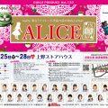 郡司行雄プロデュース舞台「ALICE」