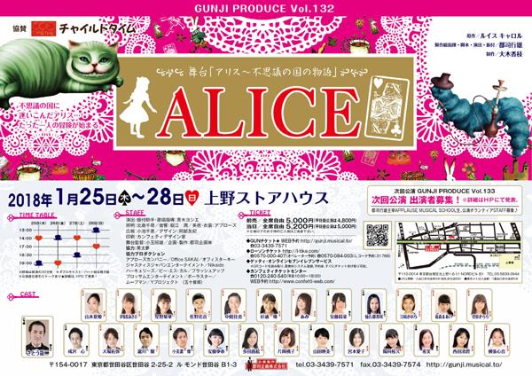 舞台「ALICE」