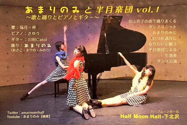 あまりのみと半月楽団 Vol.1 ~歌と踊りとピアノとギター~