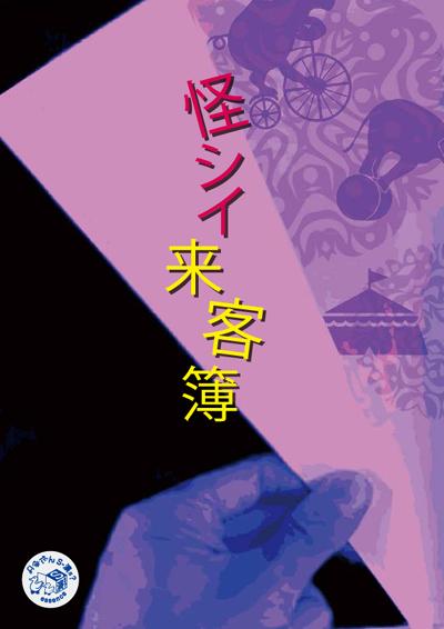 げきだんS-演s?第2回公演「怪シイ来客簿」