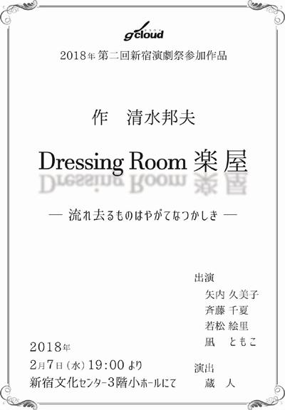 g-クラウド「Dressing Room 楽屋 - 流れ去るものはやがてなつかしき-」