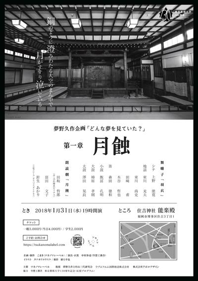 能×朗読劇「月蝕」
