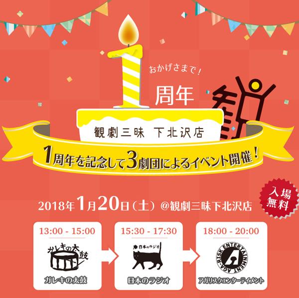 観劇三昧下北沢店 1周年記念イベント