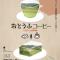 劇団銅鑼『おとうふコーヒー』
