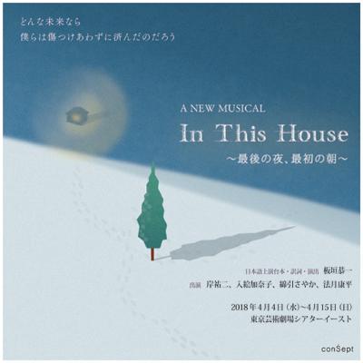 ミュージカルドラマ『In This House~最後の夜、最初の朝~』