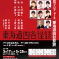 砂岡事務所プロデュース『東海道四谷怪談』