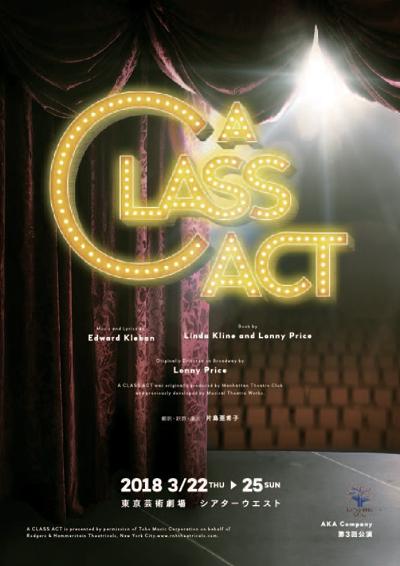 ミュージカル『A CLASS ACT』