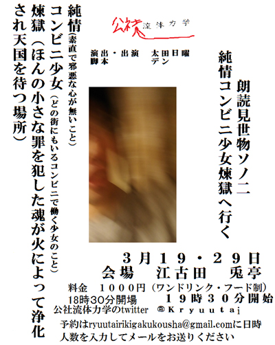 普通の少女を賛美する朗読『純情コンビニ少女煉獄へ行く』