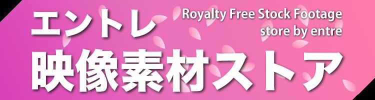 エントレ映像素材ストア Royalty Free Stock Footage Store by entre