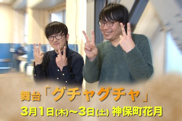 【動画3分】舞台「グチャグチャ」