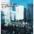 RISU PRODUCE vol.20 「じぶんさがし」