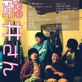 第1426回札幌市民劇場 信山プロデュース※2『櫻井さん』