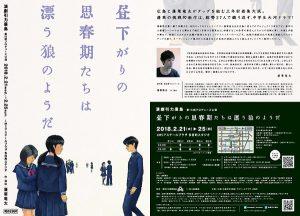 演劇引力廣島 第15回プロデュース公演『昼下がりの思春期たちは漂う狼のようだ』