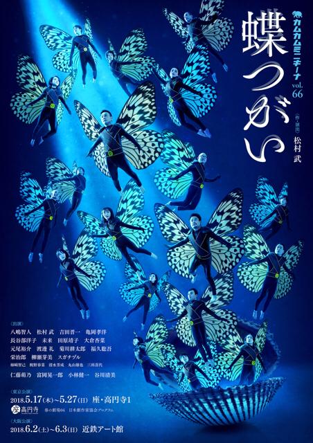 カムカムミニキーナ「蝶つがい」