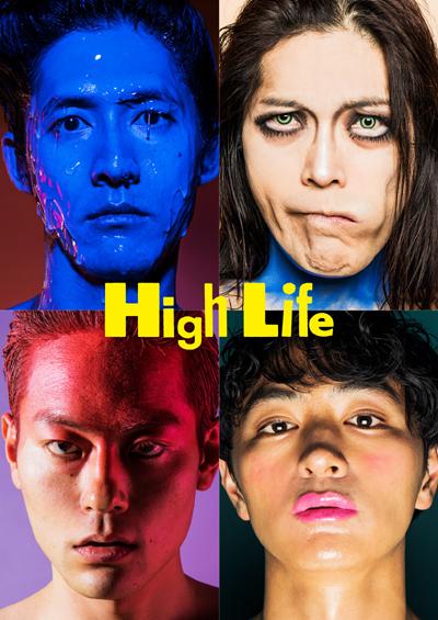 舞台『High Life -ハイ・ライフ-』