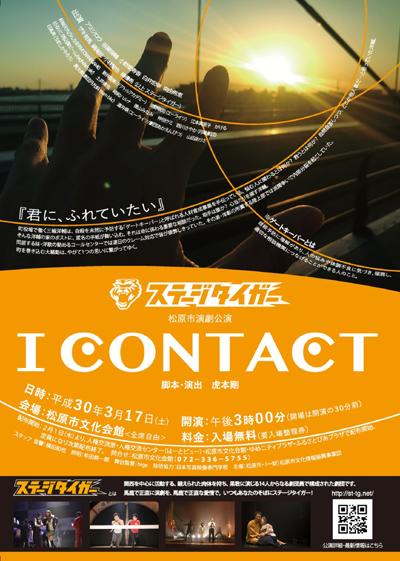 ステージタイガー松原公演 「I CONTACT」