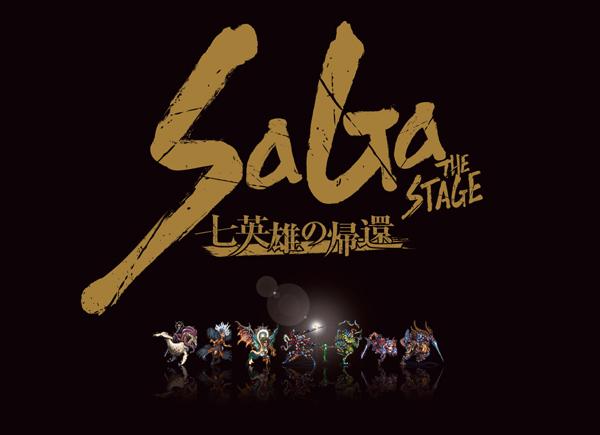 SaGa THE STAGE 第2弾 舞台「SaGa THE STAGE ~七英雄の帰還~」