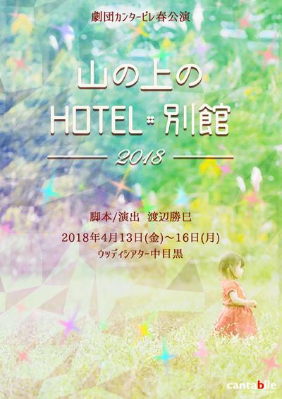 劇団カンタービレ春公演『山の上のHOTEL・別館ー2018ー』