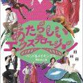 ベッド&メイキングス「あたらしいエクスプロージョン」DVD