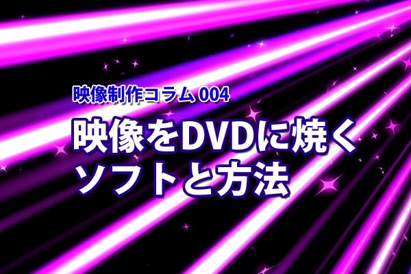 映像制作コラム004 映像をDVDに焼くソフトと方法