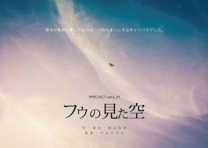 9PROJECT「フゥの見た空」
