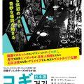 舞台『コギ』日本版