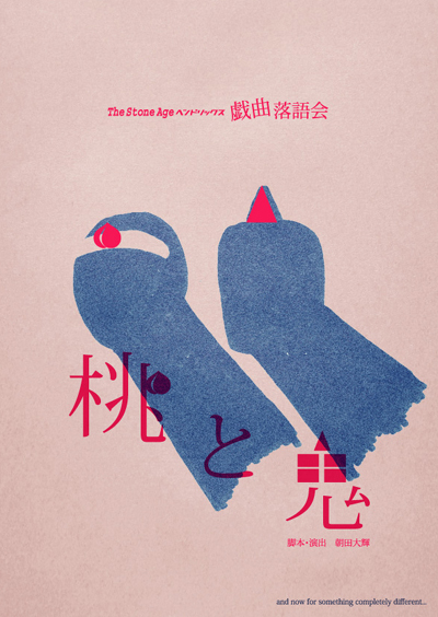 The Stone Ageヘンドリックス 戯曲落語会「桃と鬼」