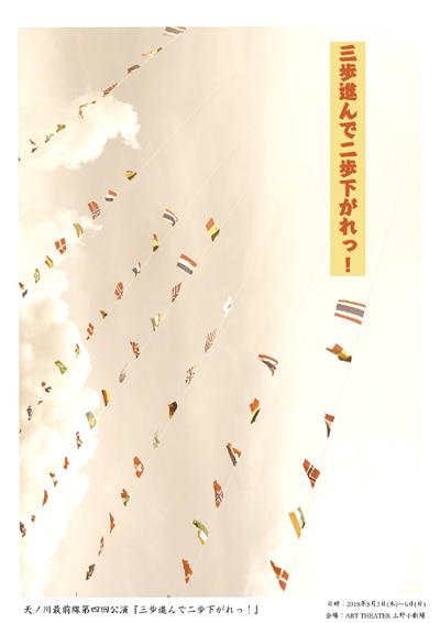 天ノ川最前線 第四回公演『三歩進んで二歩下がれっ!』
