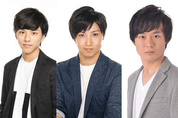 左から新 正俊、山本誠大、石田直也