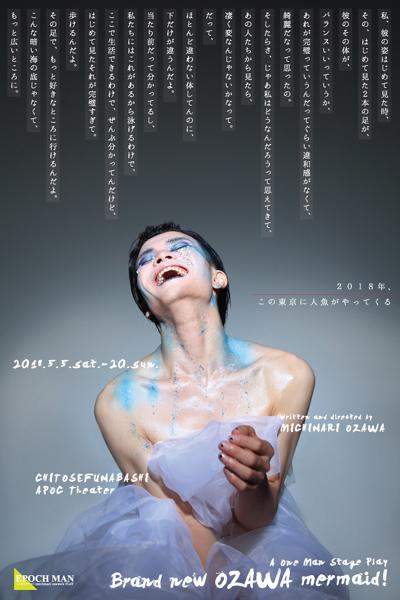 『Brand new OZAWA mermaid!』物語に触れる新ビジュアル