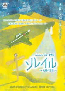 IFYプロジェクト ミュージカル「ソレイル~太陽の王様~」