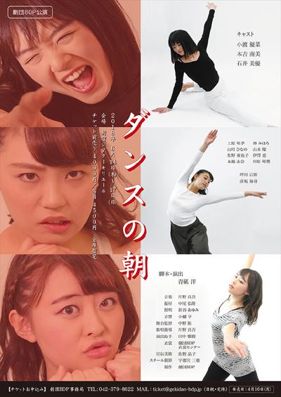 劇団BDP公演「ダンスの朝」