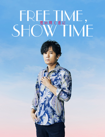「FREE TIME, SHOW TIME 君の輝く夜に」