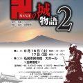 Reading live「卍の城物語2」
