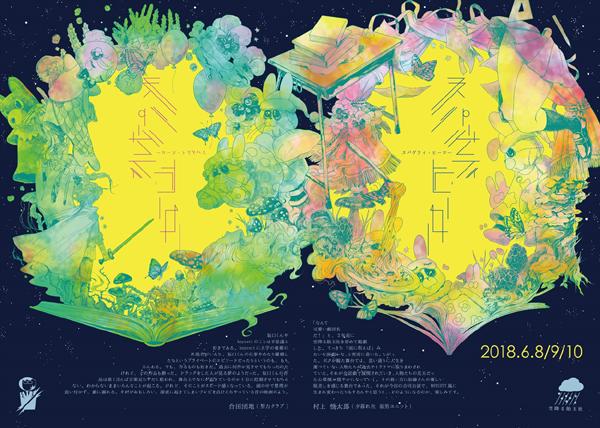 空降る飴玉社×勝手にユニットBOYCOTT「スパゲティヒーロー」