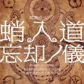 庭劇団ペニノ『蛸⼊道 忘却ノ儀』