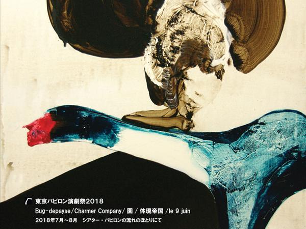「東京バビロン演劇祭2018」
