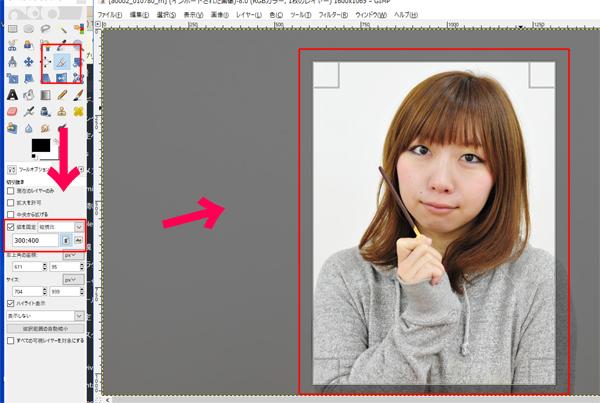 GIMPで切り抜き