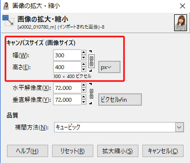 GIMPの拡大縮小の設定