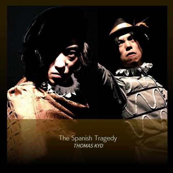 現代古典主義「スペインの悲劇~ヒエロニモの怒り~」