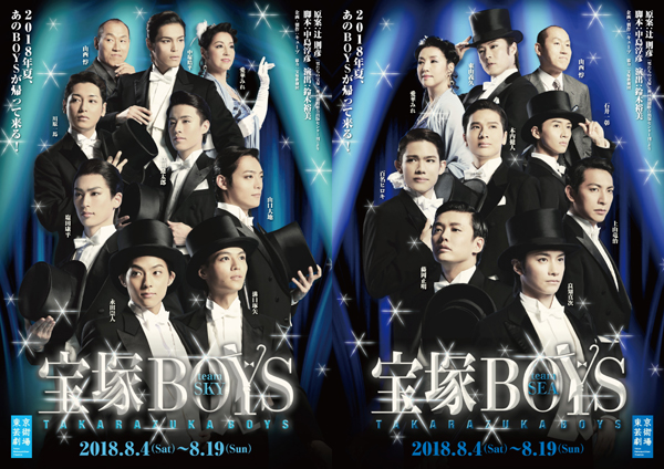 【PVあり】舞台「宝塚BOYS」
