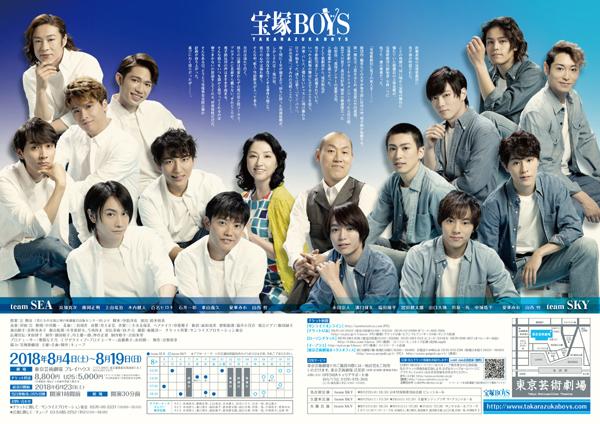 舞台「宝塚BOYS」フライヤー中面